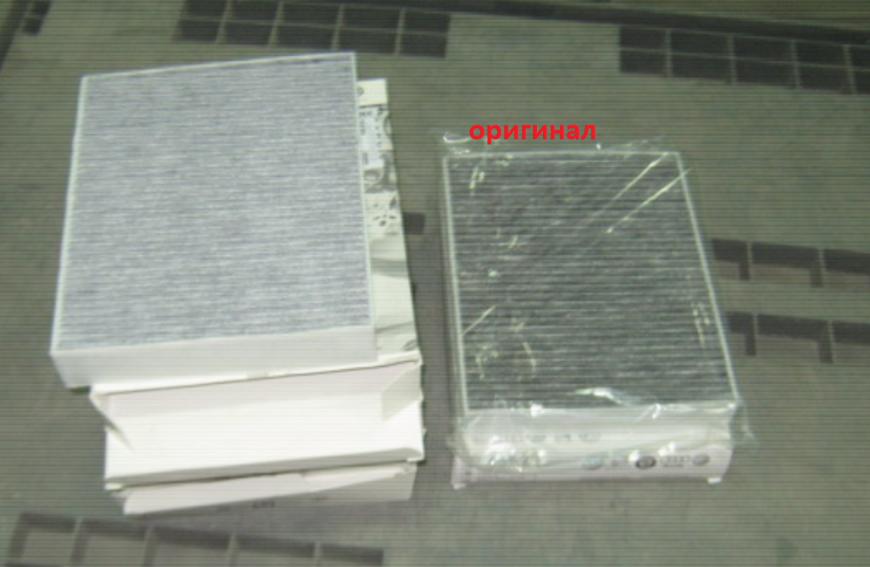 Отличается количество угольной пропитки фильтрующего элемента, в оригинале фильтр упакован в дополнительный полиэтиленовый пакет.