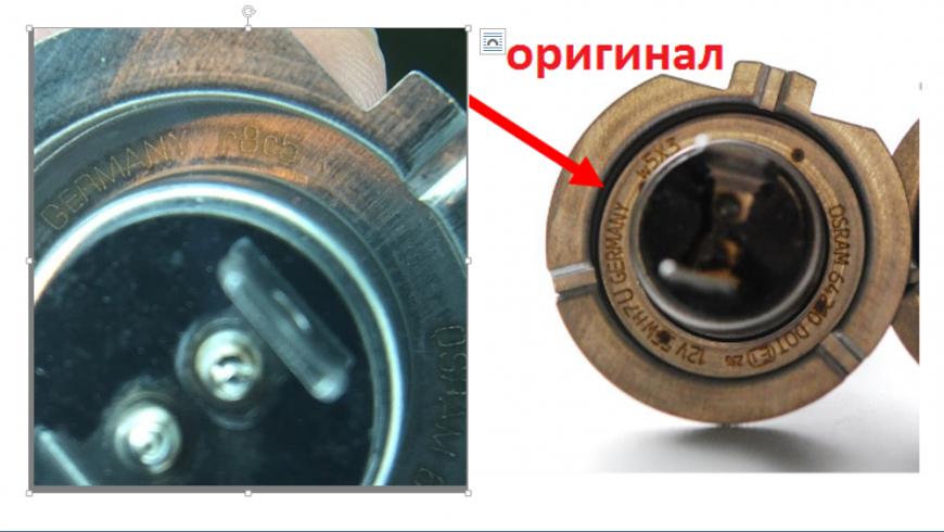 Некачественое нанесение маркировок на цоколь лампы, отличается способ нанесение маркировок, присутствует «r».