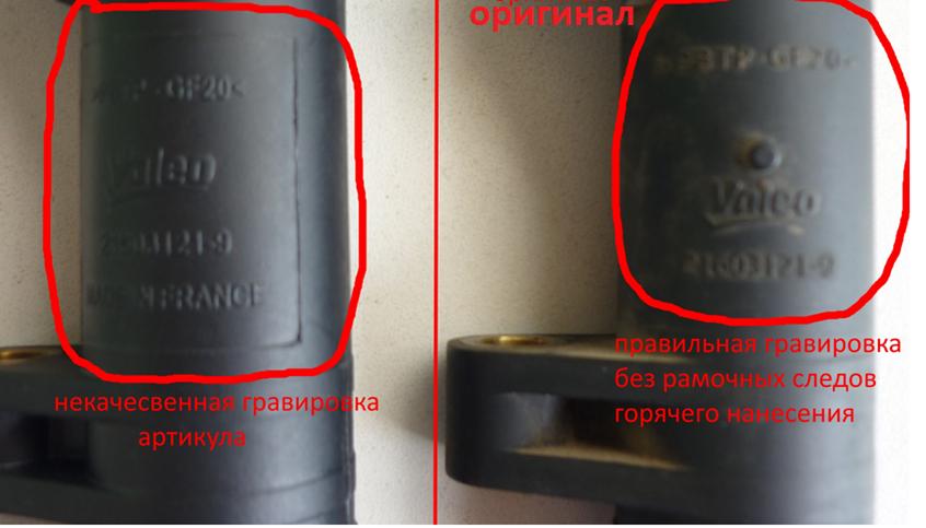 Более низкого качества нанесение маркировки на колпачок катушки, контуры не чёткие.