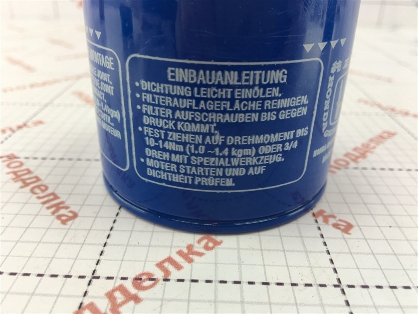 Маркировка на корпусе фильтра нанесена менее качественно, размазано, отличается шрифт, в инструкции присутствует изменение межстрочного интервала.