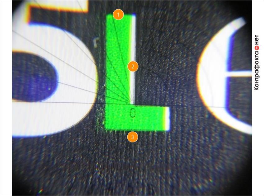 1. Низкое качество полиграфии. | 2. Буква l не полностью закрашена в зеленый цвет. | 3. Ребристая поверхность этикетки.