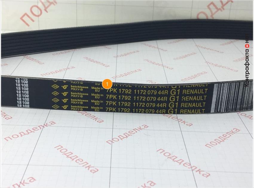 1. Отличается шрифт и качество нанесения маркировок.