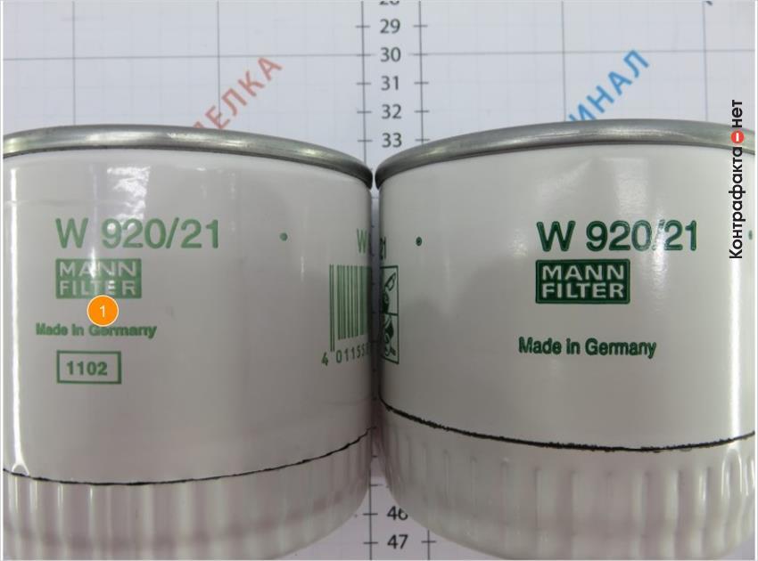 1. Отличается шрифт, цвет и качество нанесения маркировки.