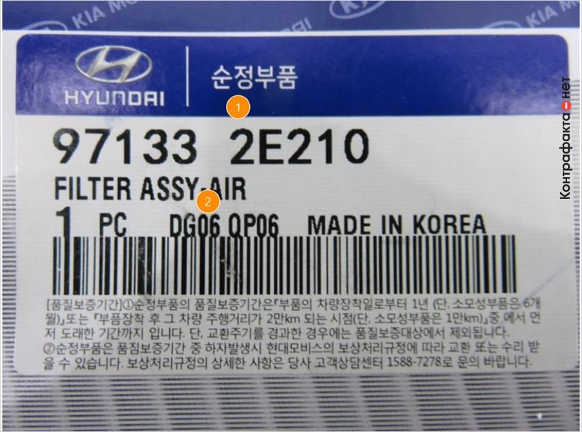1. Не выдержан фирменный шрифт. | 2. Надписи сливаются со штрих-кодом.
