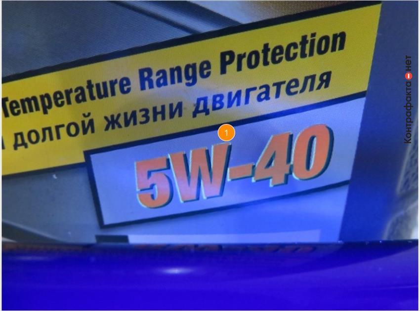 1. Слабо выраженное проявление защитной флуоресцентной краски.