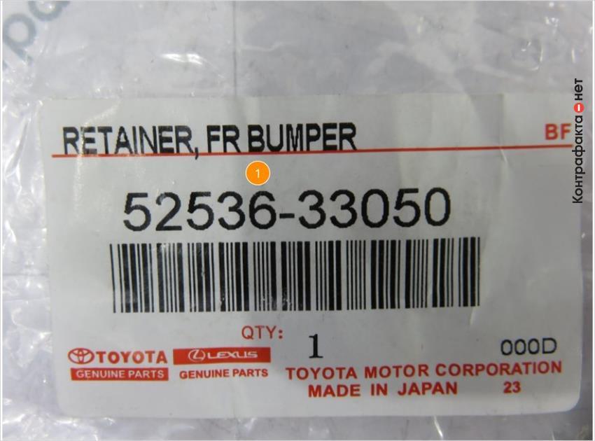 1. Отличается шрифт и качество нанесения маркировки.