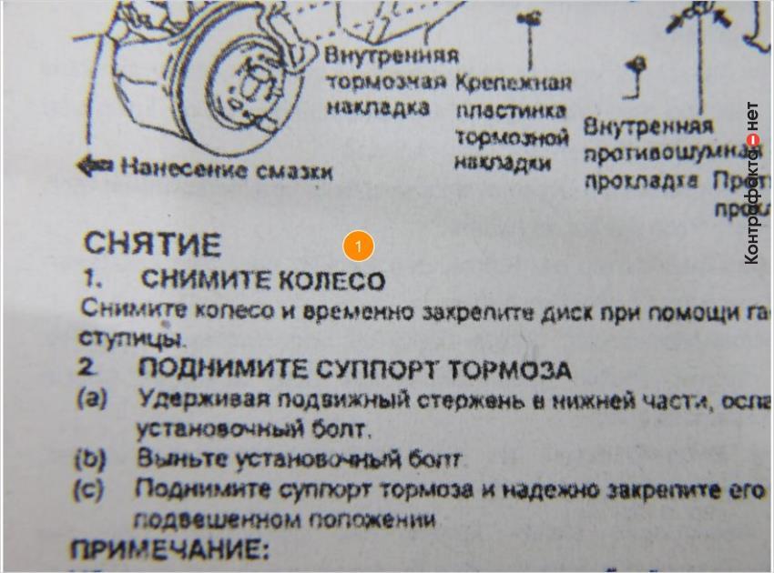 1. Низкое качество печати монтажной инструкции, отдельные элементы не читаются.