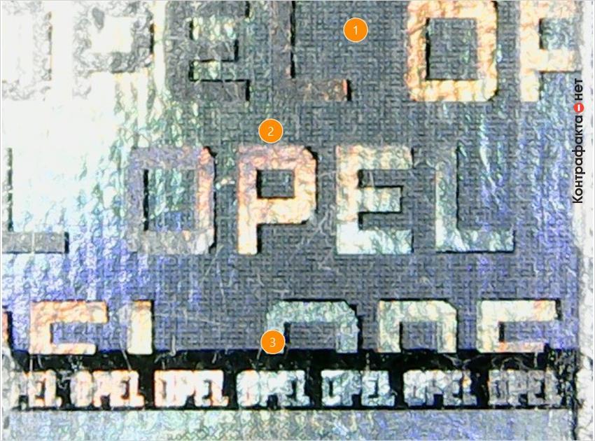1. Защитная голограмма не переливается радужными оттенками. | 2. Не выдержан фирменный шрифт, слово «opel» напечатано без использования шрифта - dotf1. | 3. Микротекст не читается.