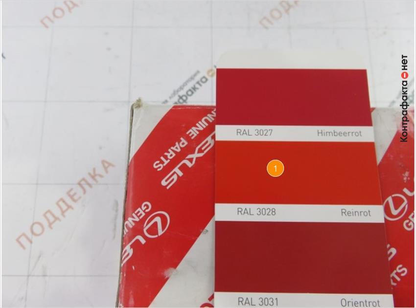 1. Цвет упаковки красный (ral3028), у оригинала транспортный красный (ral3020).