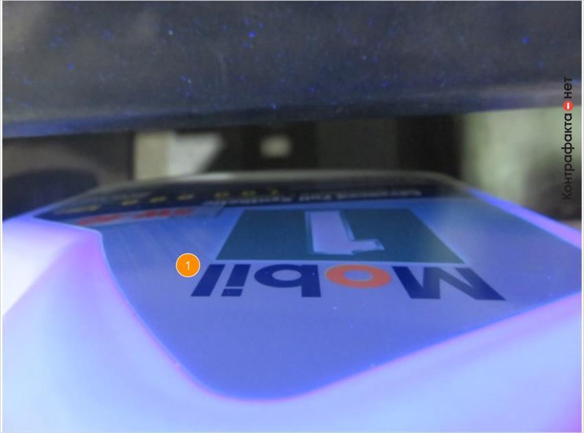 1. На на этикетке отсутствуют маркировки, нанесенные люминесцентной краской.