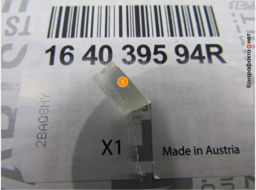 1. Отрывная часть этикетки без проверочного кода.