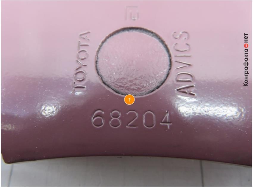 1. Можно заметить, что краска на колодках нанесена заметно более толстым слоем, в отличие от покрытия на оригинальном изделии. Маркировки выгравированы заметно глубже, чем на оригинальных колодках, ввиду толщины краски.
