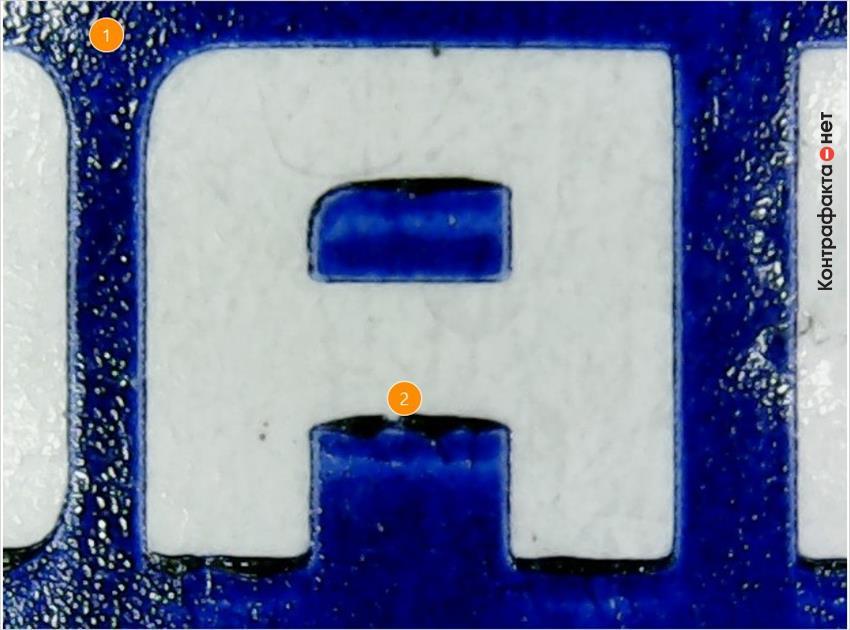 1. Эффект шагрени после нанесения краски. | 2. Черные подтеки контура букв.