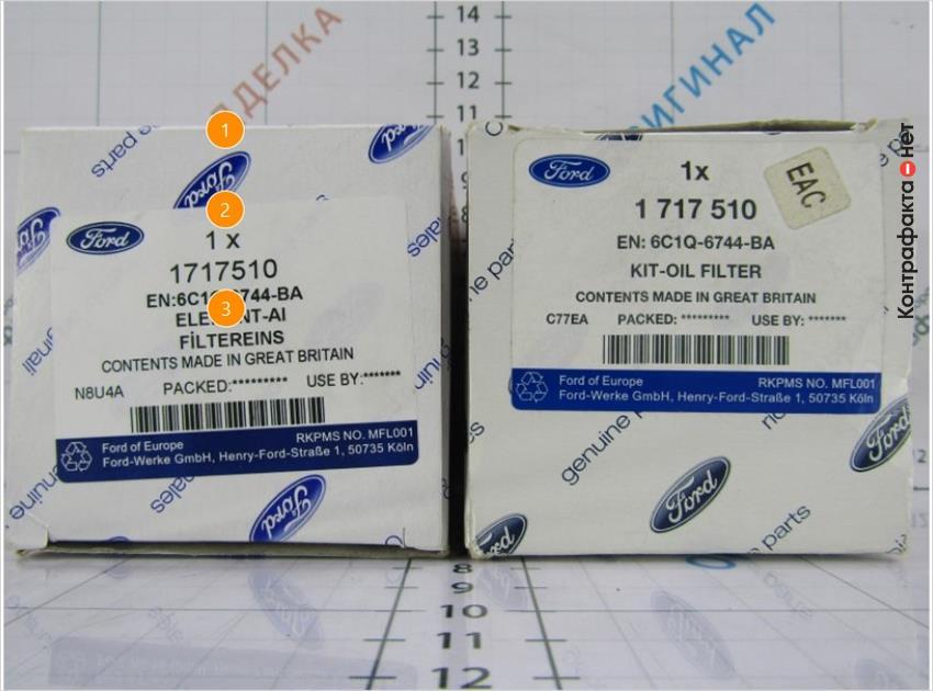 1. Отличается цвет оформления индивидуальной упаковки.   2. Шрифт и описание на стикере не соответствуют оригиналу.   3. Слово написано на немецком языке.