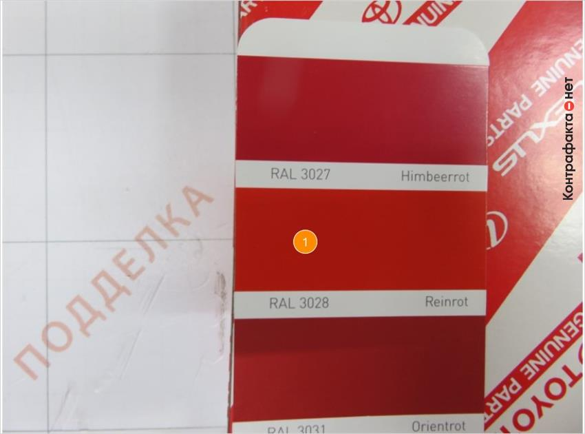 1. Цвет упаковки красный (ral3028), у оригинала дорожный красный (ral3020).