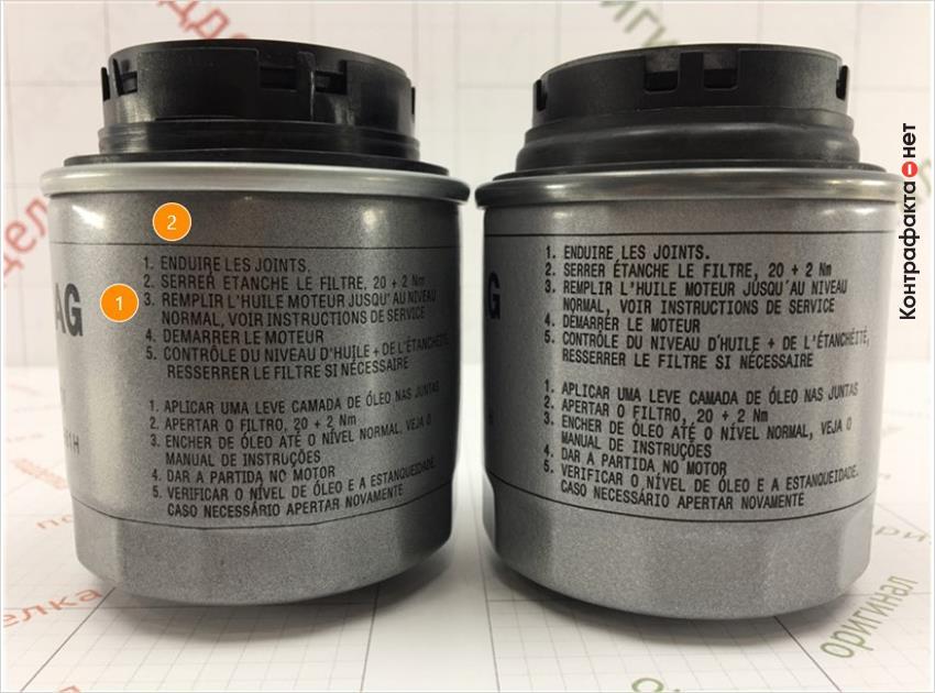 1. Отличается шрифт. | 2. Маркировка нанесена ниже по отношению к верхней части корпуса фильтра.