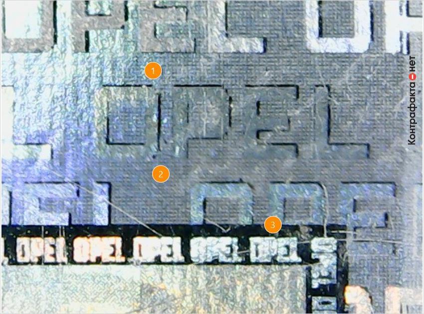 1. Не выдержан фирменный шрифт, слово «opel» напечатано без использования шрифта - dotf1. | 2. Защитная голограмма не переливается радужными цветами. | 3. Микротекст не читается, изображение размытое.