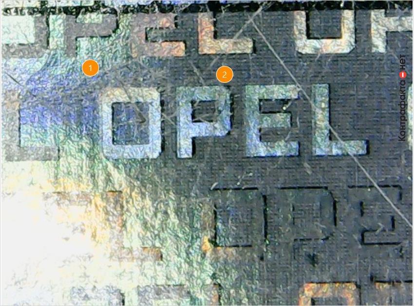 1. Защитная голограмма не переливается радужными оттенками. | 2. Не выдержан фирменный шрифт, слово «opel» напечатано без использования шрифта - dotf1.