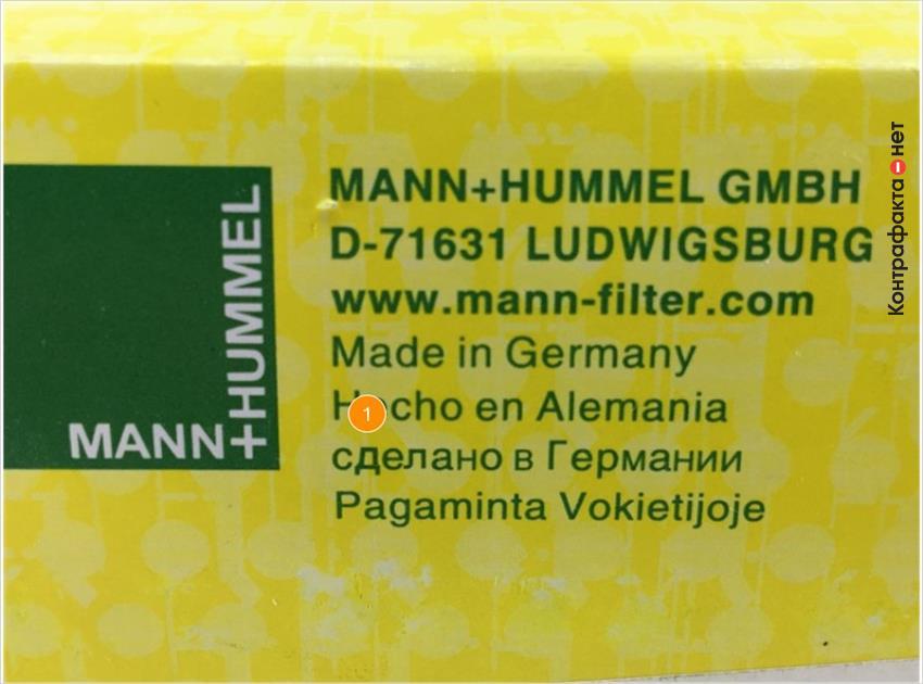 1. Отличается шрифт и качество нанесение маркировок, буквы не выравнены.