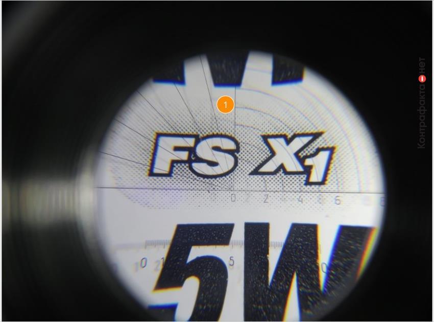 1. Этикетка изготовлена с низким разрешением печати, внутри букв fs x1 отсутствуют точки .