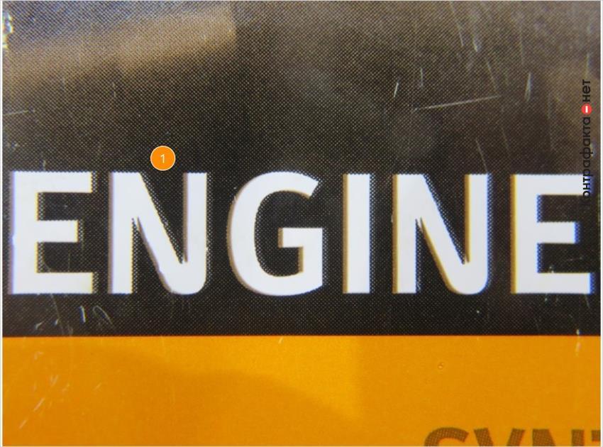 1. Печатающий элемент дважды воспроизведен на оттиске со смещением в правую сторону.