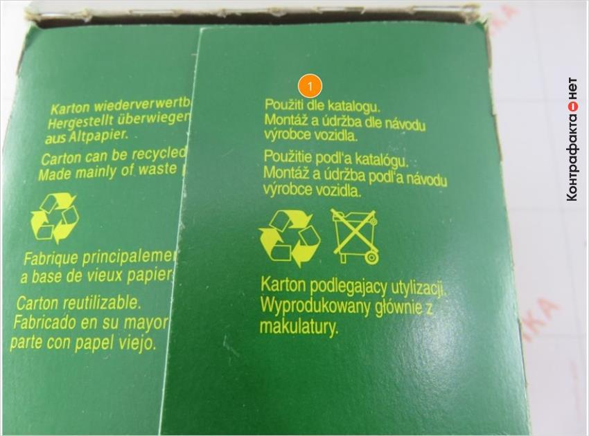 1. Описание на упаковке не соответствует оригиналу.