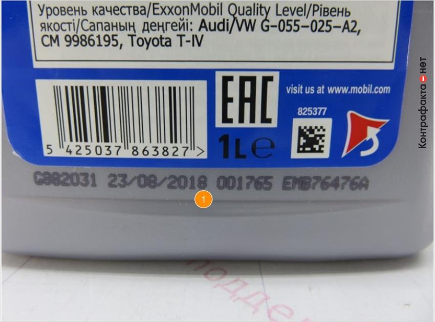 1. Отличается шрифт и способ нанесения маркировки.