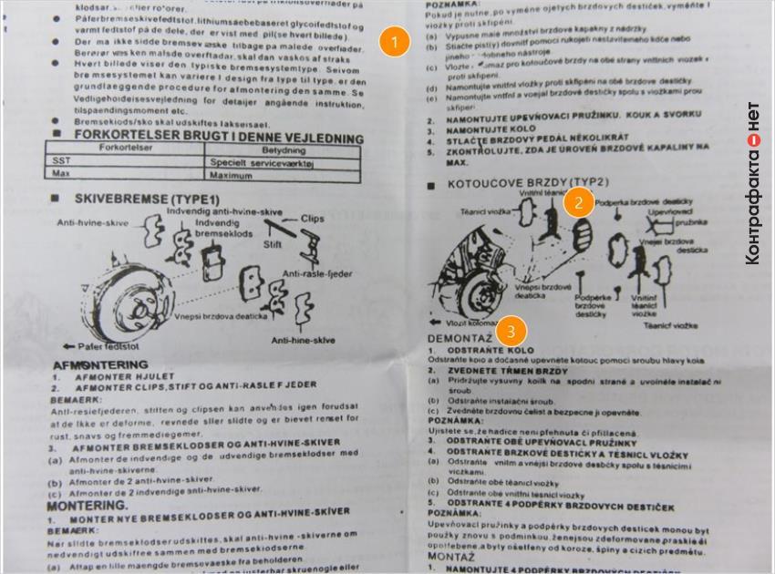 1. Используется менее плотная бумага. | 2. Монтажная инструкция с низким разрешением печати. | 3. Инструкция написана на двух языках.