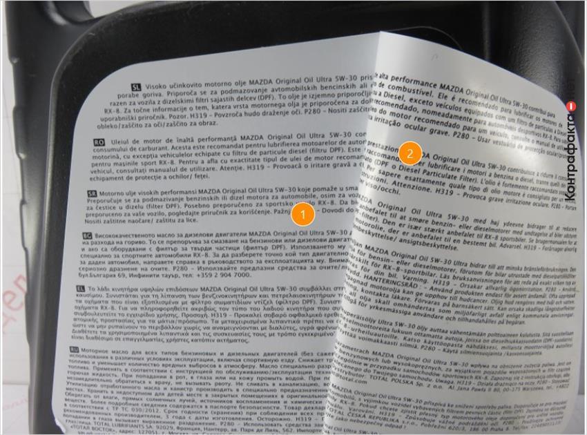1. Отличается шрифт. | 2. Внутренняя сторона многослойной этикетки липкая, у оригинала-нет.