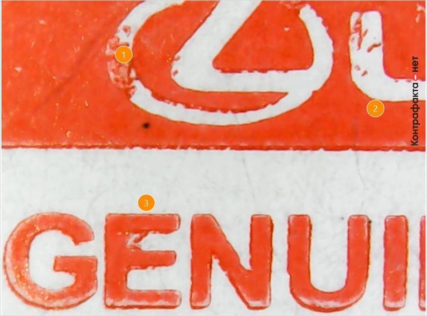 1. Низкое качество печати. | 2. Полиграфия насыщенного, яркого цвета. | 3. Кривой, размытый контур буквенных знаков.