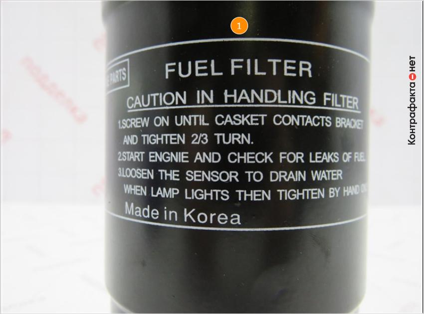 1. Отличается шрифт и качество нанесение маркировок на корпус фильтра.