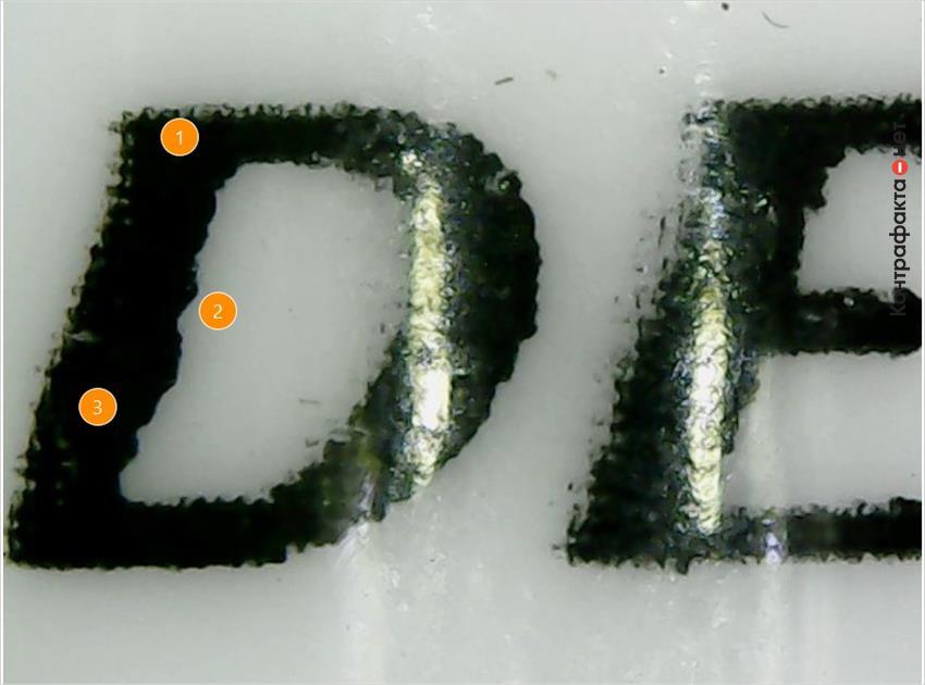 1. Способ печати отличается от оригинала. | 2. Не четкие контуры букв. | 3. Черный цвет краски.