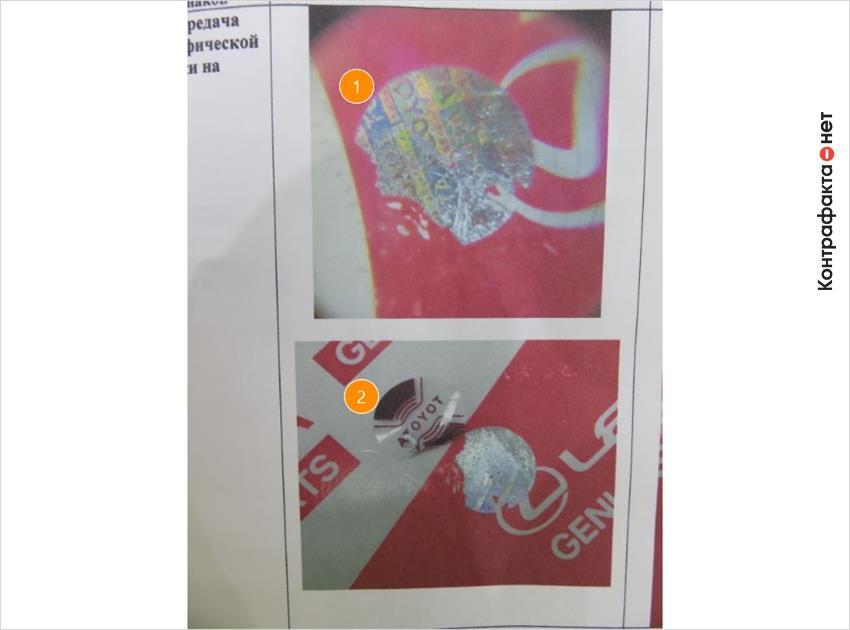 1. Изображение нечёткое, мелкие надписи не читаемы. | 2. При отделении голограммы от упаковки снимается верхний полимерный слой.