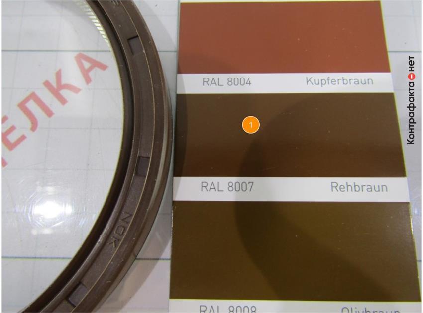 1. Резиновая смесь оттенка (ral 8007), у оригинала (ral 8011).