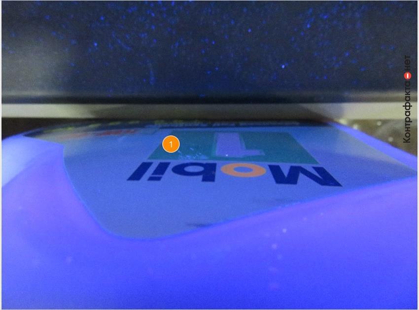 1. На стикере отсутствуют маркировки, нанесенные люминесцентной краской.