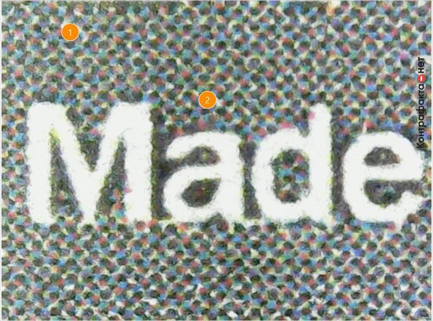 1. Полиграфия образована скоплением точек черного цвета. | 2. Типографический способ изготовления этикетки не соответствует оригиналу.