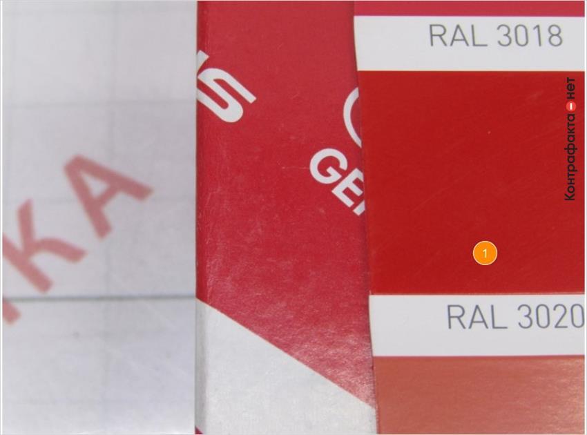 1. Цвет упаковки транспортный красный (ral3020), у оригинала красный (ral3028).