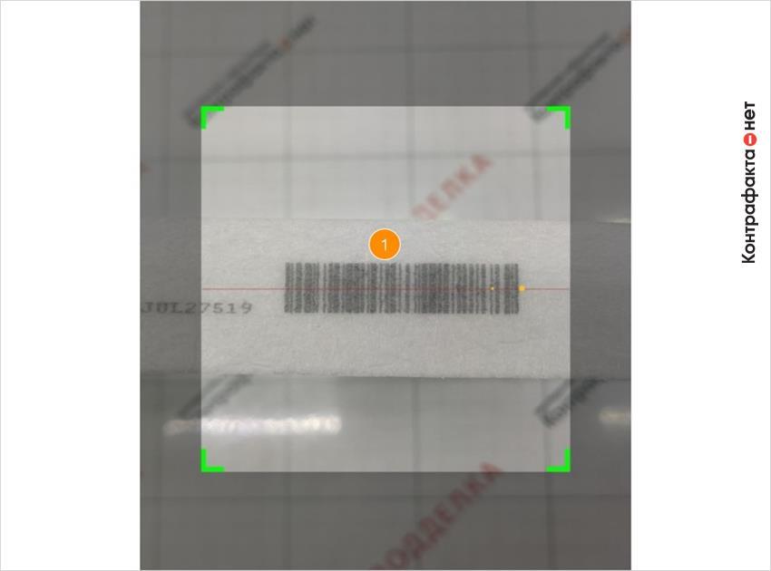 1. Штрих-код не сканируется.