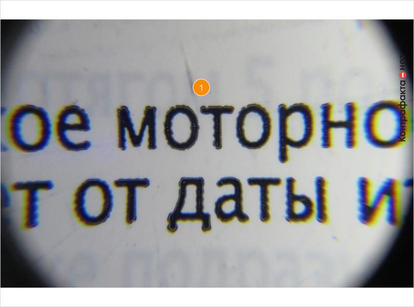 1. Низкое качество печати информационного текста.