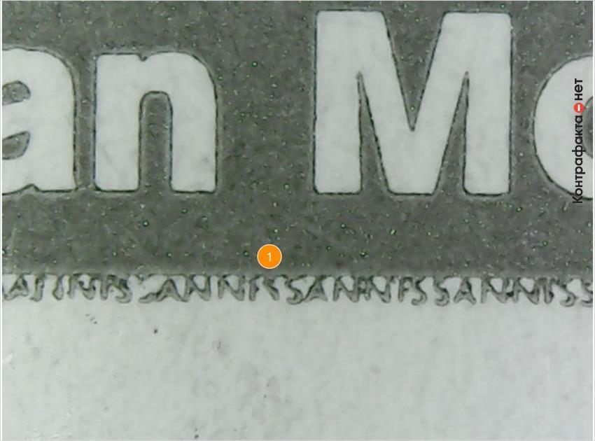 1. Защитный микротекст низкого качества печати, буквы пропечатаны не до конца.