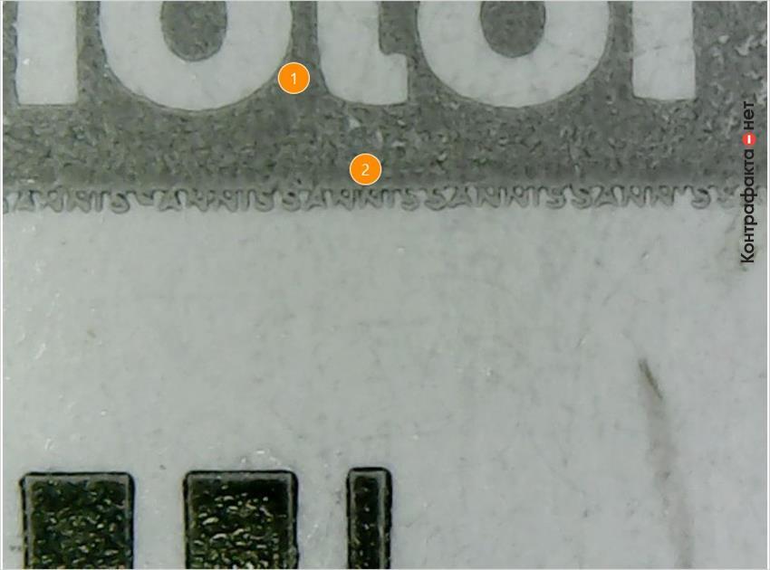 1. Типографический способ изготовления этикетки не соответствует оригиналу. | 2. Защитный микротекст низкого качества печати, буквы сливаются между собой.