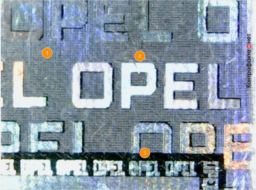 1. Защитная голограмма не переливается радужными цветами. | 2. Не выдержан фирменный шрифт, слово «opel» напечатано без использования шрифта - dotf1. | 3. Микротекст не читается, изображение размытое.