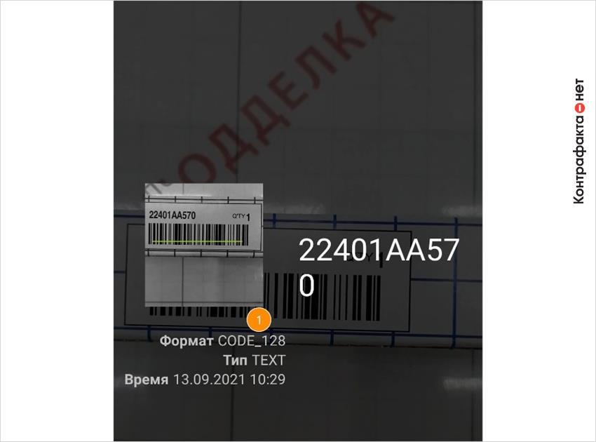 1. Шрих-код кодирован форматом code_128.