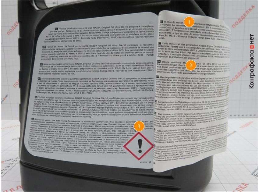 1. Страницы информационной книжки фиксируются клеевой основой. | 2. Страница тепло желтого цвета. | 3. Восклицательный знак смещен в правую сторону ромба.