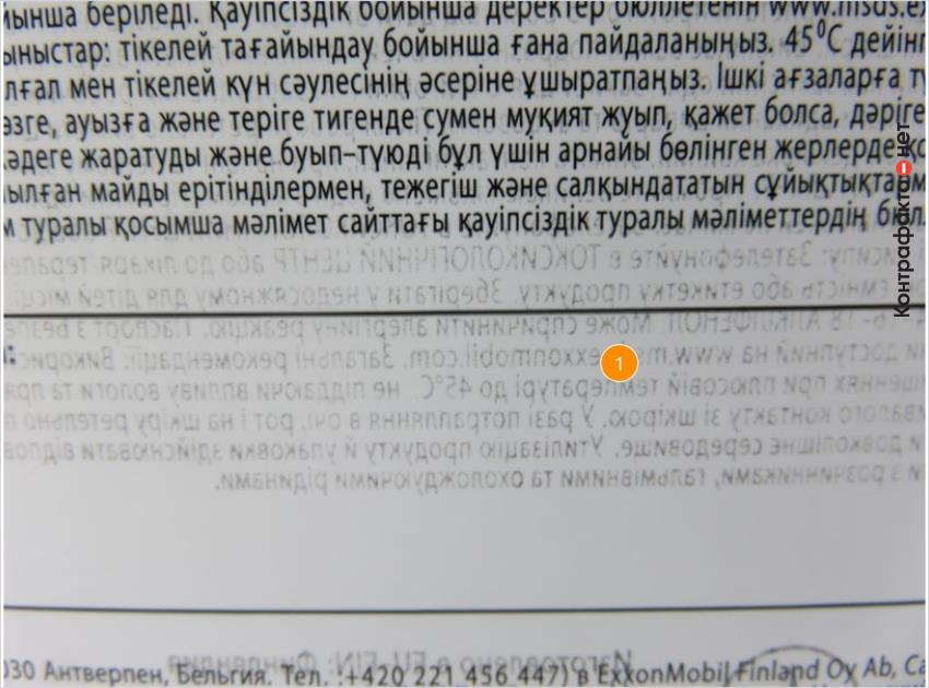 1. При отклеивании многослойной этикетки остается текст.